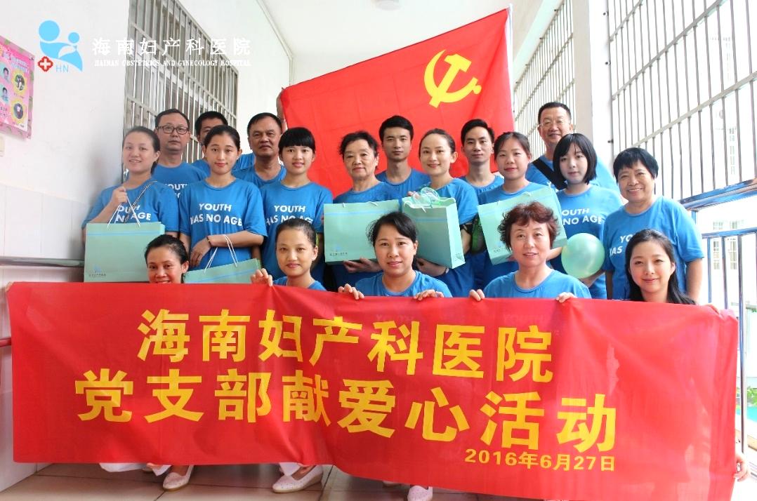 海南妇产科医院  党支部为特殊儿童献爱心